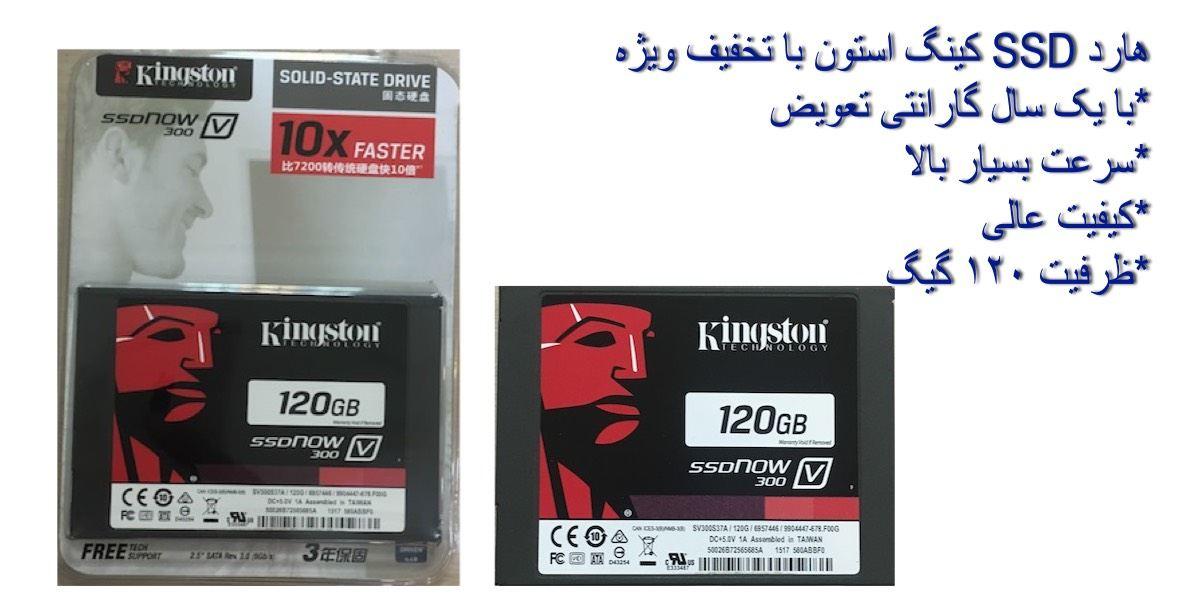 هارد اس اس دی کینگستون V300 120GB